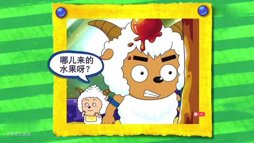 喜羊羊与灰太狼之漫镜头:喜羊羊的计划是好,螃蟹这下