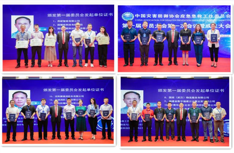 中国灾害防御协会应急急救工作会第一届会员大会第一次会议暨成立