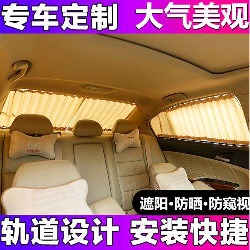 铃木(进口)-英格尼斯汽车专用车窗帘双轨道防晒用品防