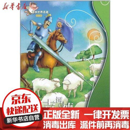 【新华书店】堂吉诃德(学生版)[西]塞万提斯译林出版社9787544709811