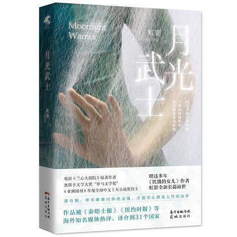 虹影在小说中体现了一种后女性主义的意识,一种暴裂和温柔的平衡
