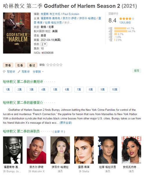 哈林教父2热门最新电影佳作免费电影完整