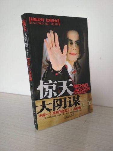 【原版图书】惊天大阴谋:还原一个真实的迈克尔·杰克逊  (美)琼斯