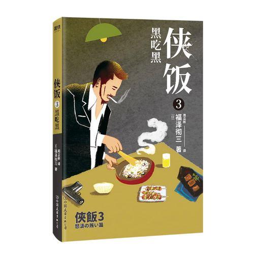 侠饭3:黑吃黑(豆瓣高分日剧原著小说,暖心开胃的烟火美食故事