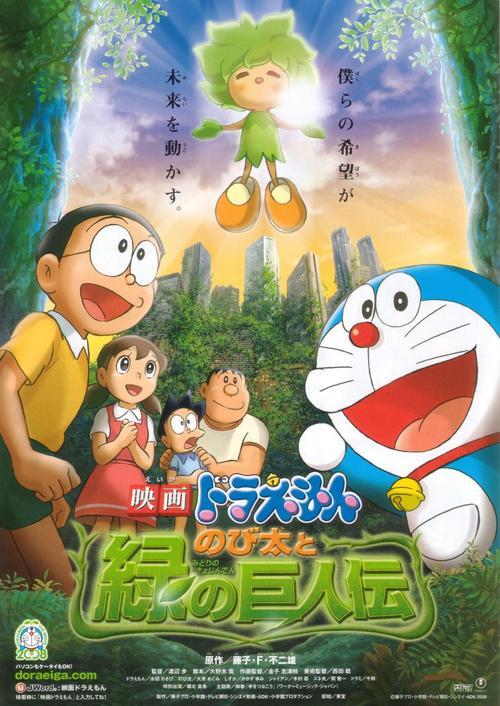 哆啦a梦(大雄与绿巨人) 剧场版