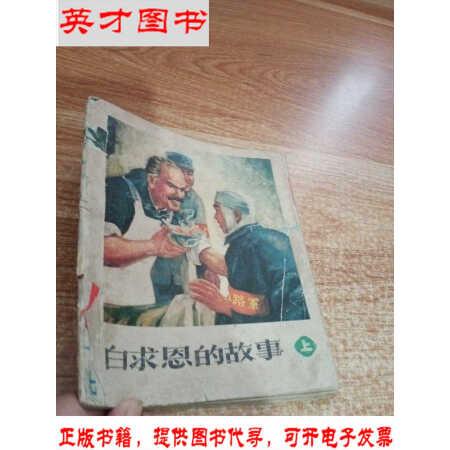 二手八成新白求恩的故事上白求恩国际和平医院人民美术出版