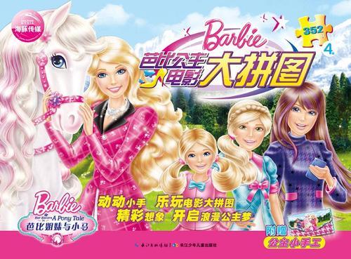 芭比姐妹与小马-芭比公主电影大拼图-352块-4幅-附赠公主小手工 美国