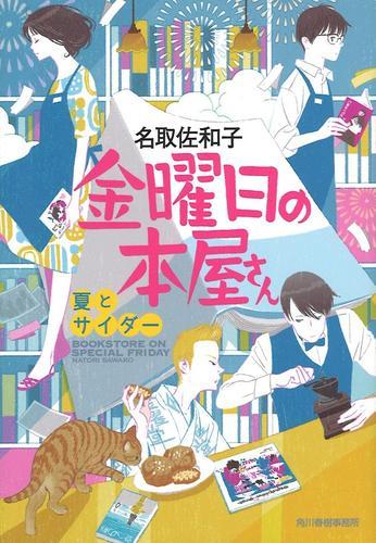 星期五的书店 夏天与汽水 日文原版 金曜日の本屋さん