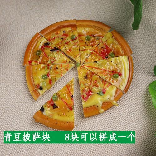 仿真披萨模型披萨假鲜虾披萨火腿肠 披萨西餐甜点仿真