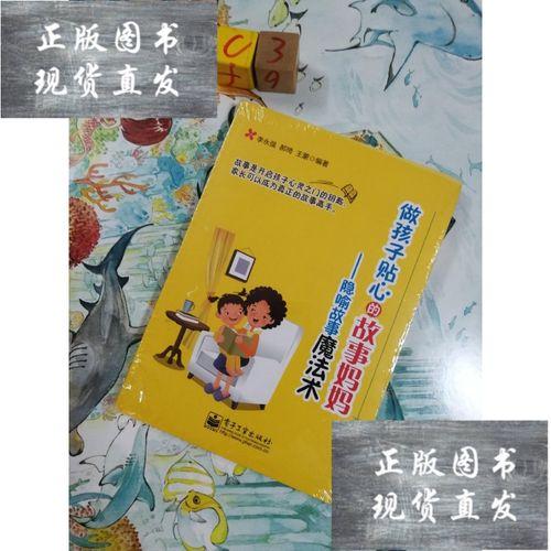 【二手9成新】做孩子贴心的故事妈妈:隐喻故事魔
