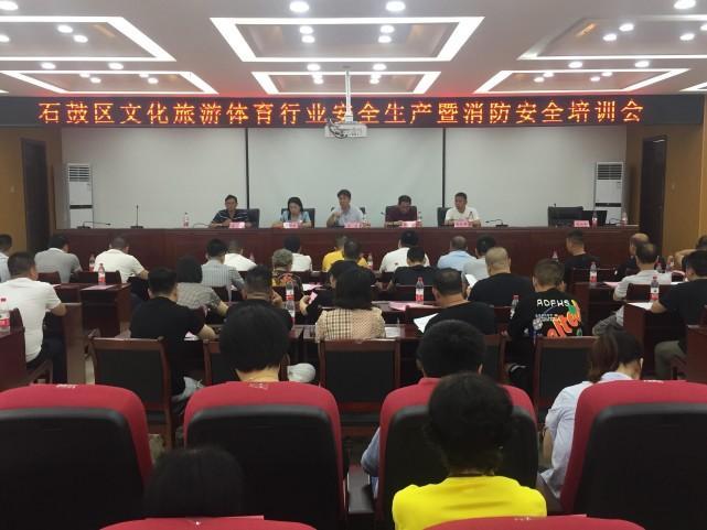 石鼓区文化旅游体育局召开行业安全生产工作暨消防安全培训会