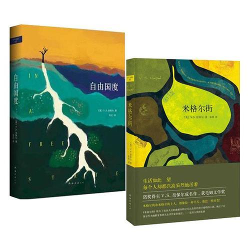 套装 正版 米格尔街+自由国度 共2册 精装 诺贝尔文学