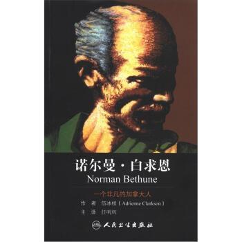 传记 科学家 诺尔曼·白求恩