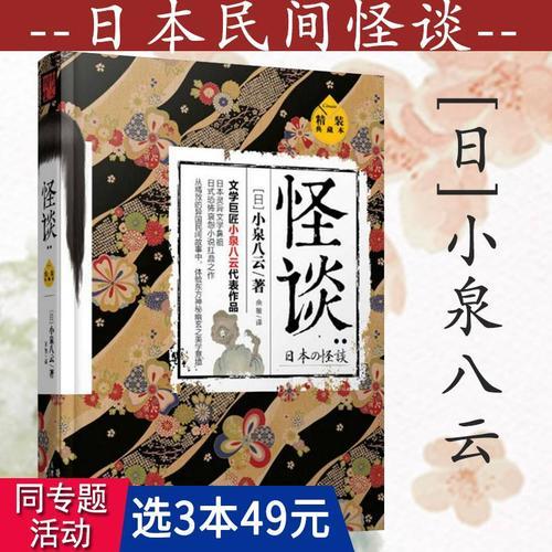 【349】怪谈精装小泉八云著日民间流传说怪谈奇潭悬疑