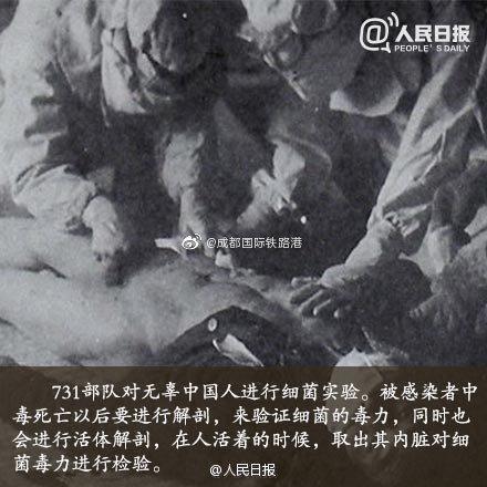 解剖;②反人类的细菌战和毒气战,造成200余万人被传染鼠疫等……#日本