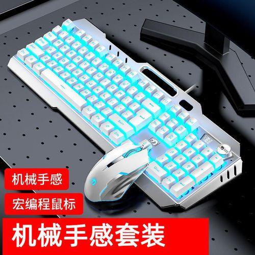 键盘鼠标套装真机械手感耳机吃鸡三件套游戏台式电脑