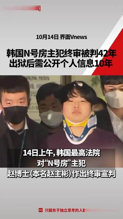 韩国n号房主犯终审被判42年出狱后需公开个人信息10年