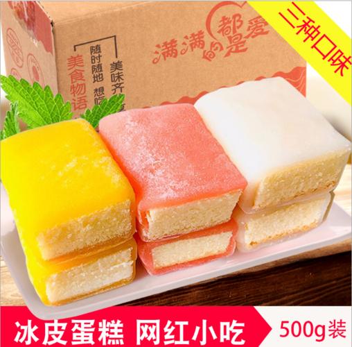 网红冰皮蛋糕一箱