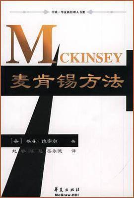 《麦肯锡方法》txt,pdf,mobi,epub_管理
