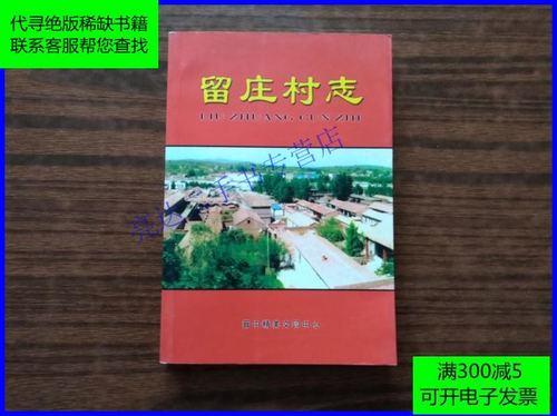 【二手9成新】留庄村志(山西省昔阳县) /李杰申 主编