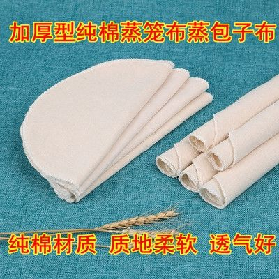 蒸笼布家用纯棉不粘蒸笼垫圆形小笼包蒸布屉垫过滤布