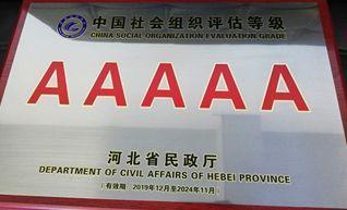 承德市保险行业协会获批5a级社会组织
