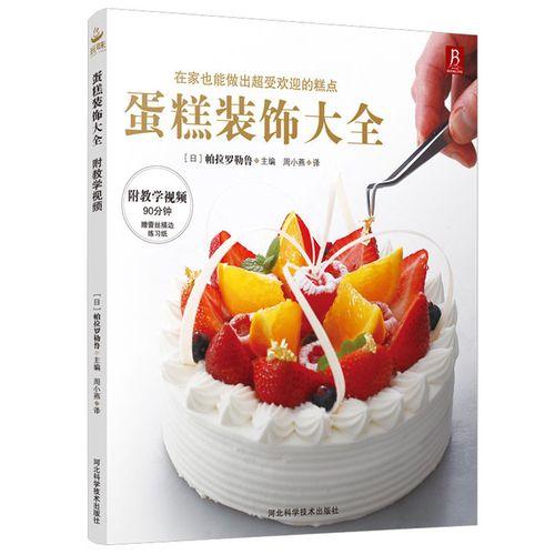 书新手入门制作甜点糕点做法大全裱花书籍烘焙食谱生日蛋糕裱花教科书