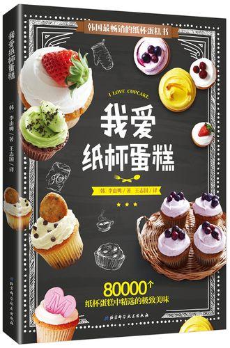 我爱纸杯蛋糕! 9787530481394科学技术