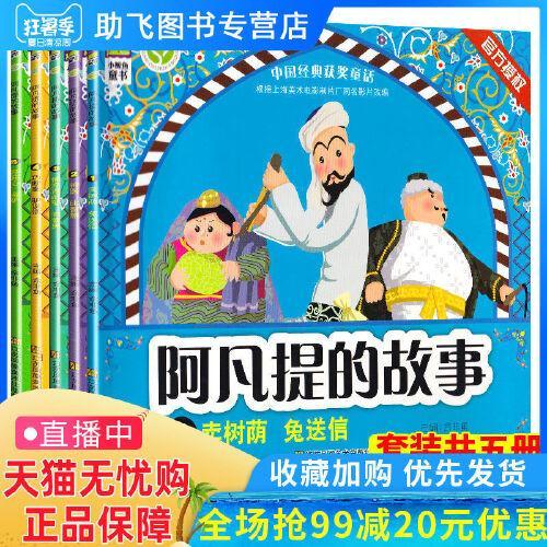 阿凡提的故事儿童阅读套装共五册中国经典获奖童话1卖