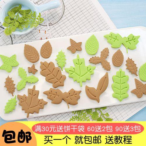 树叶饼干模具玫瑰叶子曲奇烘焙翻糖蛋糕模具花样馒头