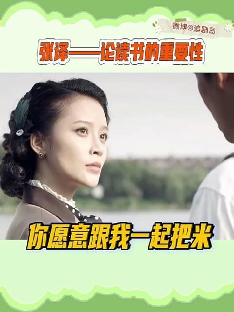 张译:你想知道米的味道吗#电视剧大赏##张译#追剧岛的微博视频