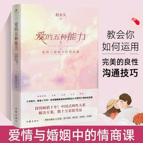 爱的五种能力赵经营婚姻的书爱情要学习夫妻相处之道