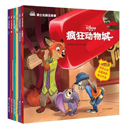 6册装迪士尼励志故事系列注音版绘本 真正的友谊/狮子