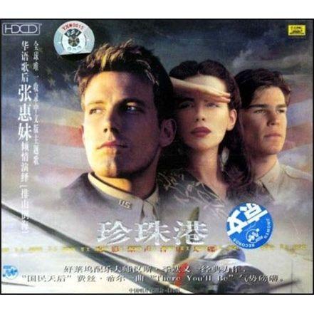 电影原声大碟:珍珠港(cd)