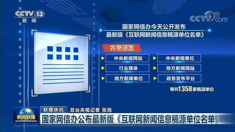 国家网信办公布最新版《互联网新闻信息稿源单位名单》