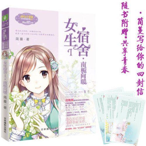 318女生宿舍小说百