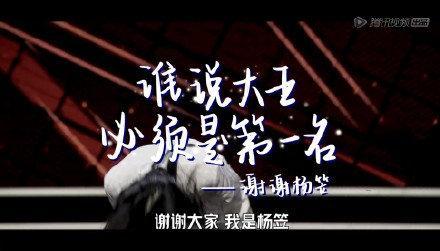 杨笠做永不凋谢的铿锵玫瑰