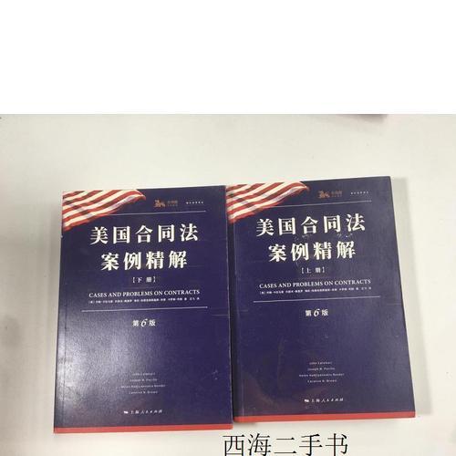 美国合同法案例精解 上下册 第6版 中文版 卡拉马里