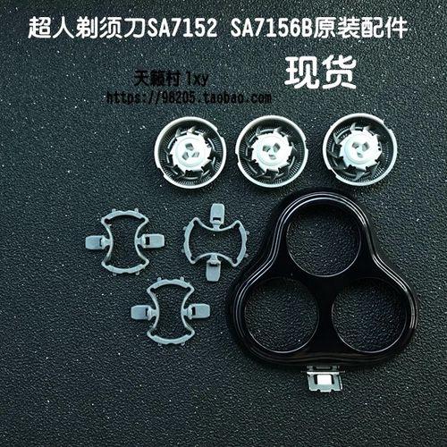超人电动剃须刀sa7156b sa7152 三头浮动刀头刀网 原装配件