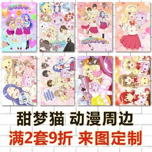 甜梦猫动漫卡贴防水海报明信片照片墙贴壁画相框周边