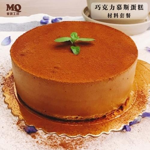 巧克力慕斯蛋糕原料套餐烘焙原料diy免烤箱可可慕斯