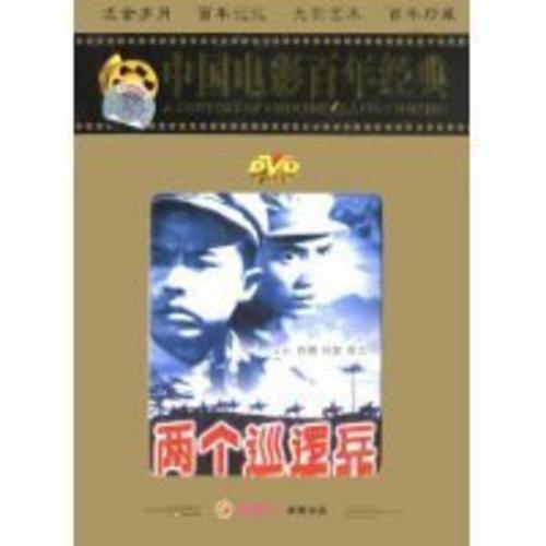 正版中国电影百年经典【两个巡逻兵】白穆 冯笑 程之