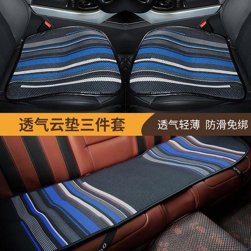 汽车坐垫夏季凉垫3d网布三件套四季通汽车座垫单片