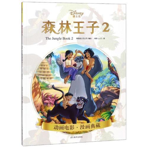 【二手99成新】动画电影漫画典藏?森林王子2 正版书籍