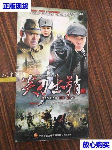 【二手9成新】大型抗日战争电视连续剧《尖刀出鞘》十
