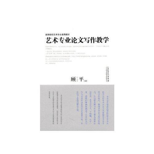 正版包票 艺术专业论文写作教学 顾平 安徽美术出版社