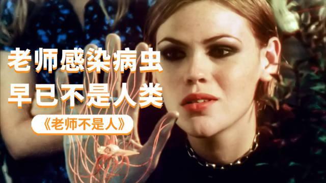 一夜之间变成人恶魔,科幻片《老师不是人》#电影种草官##电影正当夏