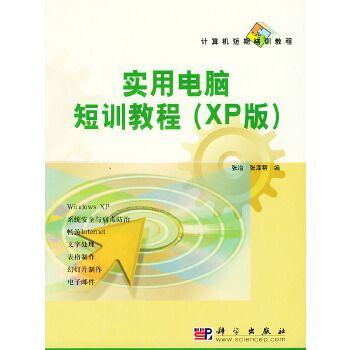 实用电脑短训教程(xp版)——计算机短期培训教程 张冶
