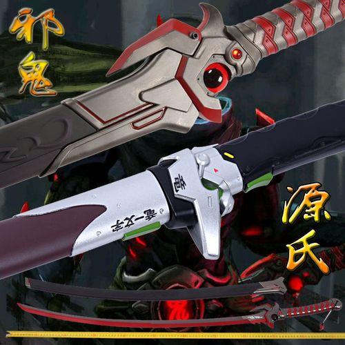 神剑魔刀源氏邪鬼刀守望游戏先锋周边cos动漫武器道具