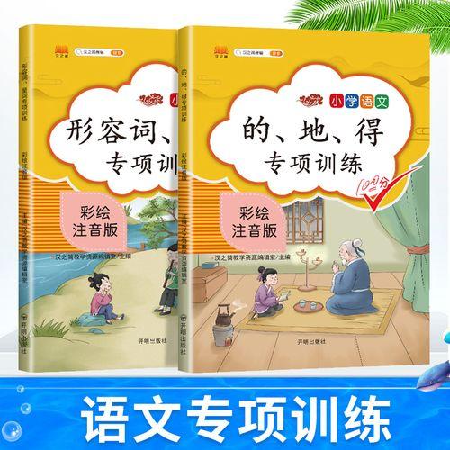 汉简小学语文的地得专项训练一二三四五六年级通用形容词动词副词用法